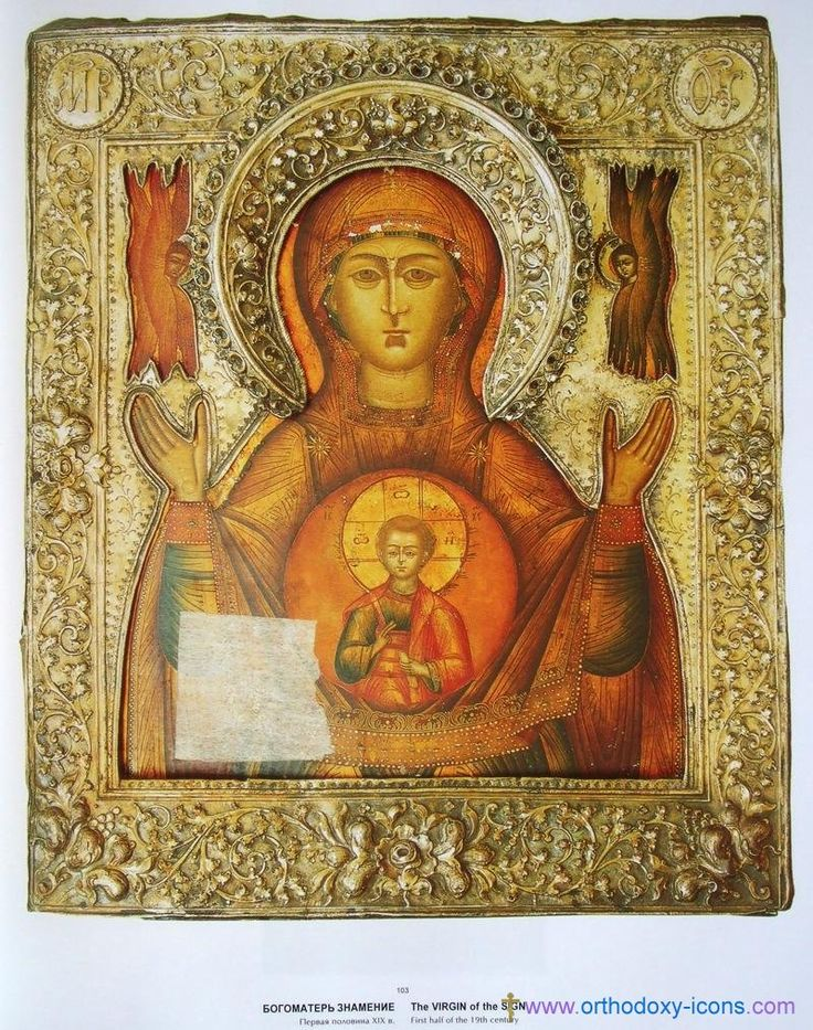 I've been kind of obsessed with icons & religious imagery lately - and I like this one. - but is it implying that Mary is the creator of BACON? I mean, I do think bacon is a product of something miraculous... but...? (LOL)  (Holy Theotokos the Sign)