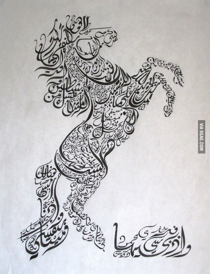 The beauty of Arabian calligraphy