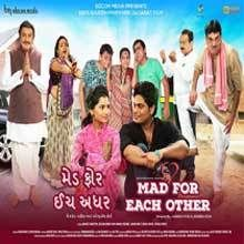 Mad For Each Other 2017 Gujarati Movie Online Download Free