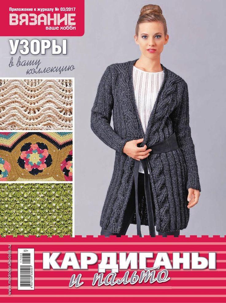 Вязание Ваше хобби №3 2017 Приложение Кардиганы и пальто - 轻描淡写 - 轻描淡写