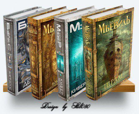 Современная зарубежная фантастика. Только бестселлеры - новая серия фантастики от известных зарубежных авторов. Некоторые книги издаются на русском языке впервые.