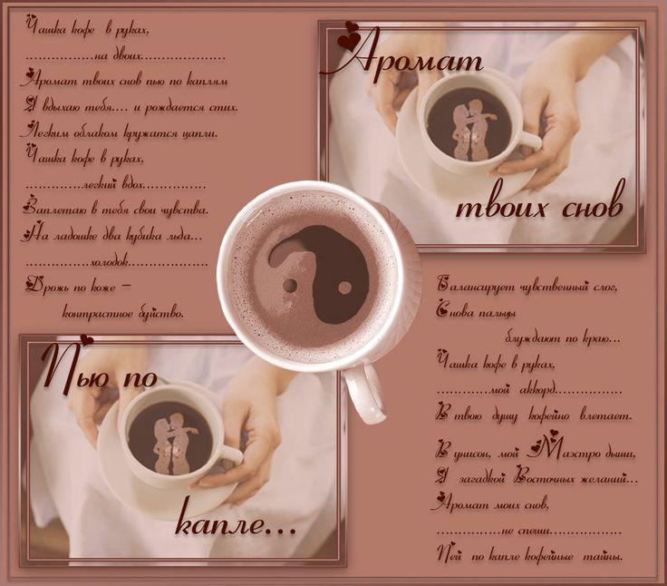 «Поцелуй на краешке кофейной чашки». Обсуждение на LiveInternet - Российский Сервис Онлайн-Дневников