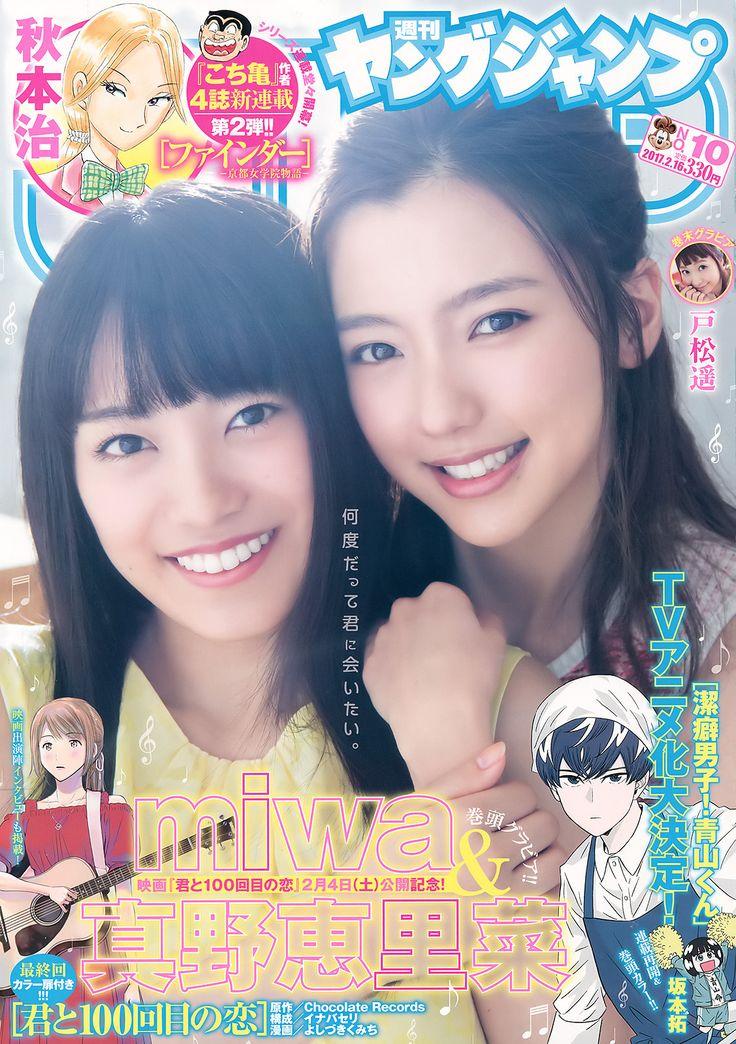 Miwa y Mano Erina - Young Jump magazine (2017-02-16 No.10) Magazine, Mano Erina, Young Jump Magazine   TechnOtaku Gallery, Japanese Anime, Jpop Idols, gravure Idols and more, updated daily.