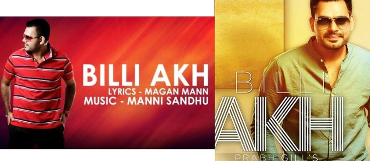 Billi Akh - Prabh Gill, Manni Sandhu, Download Full Song - from Techaiways | Latest technology news, Latest Technology Updates, social media experts - T