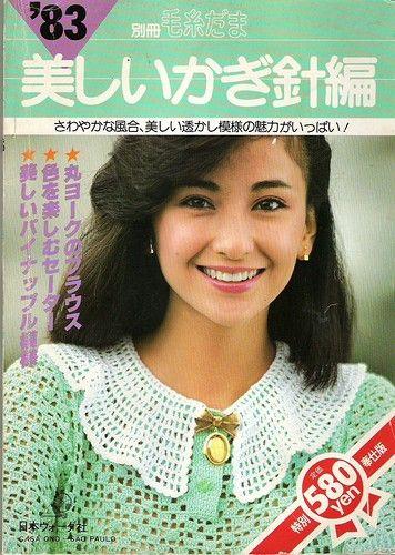 Japanese magazine 1983