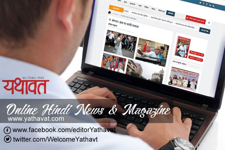 Just choose your favorite free online hindi Magazine and get latest news & Stories from