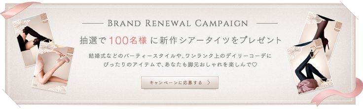 bnr_campaign_renewal_on.png (992×301)