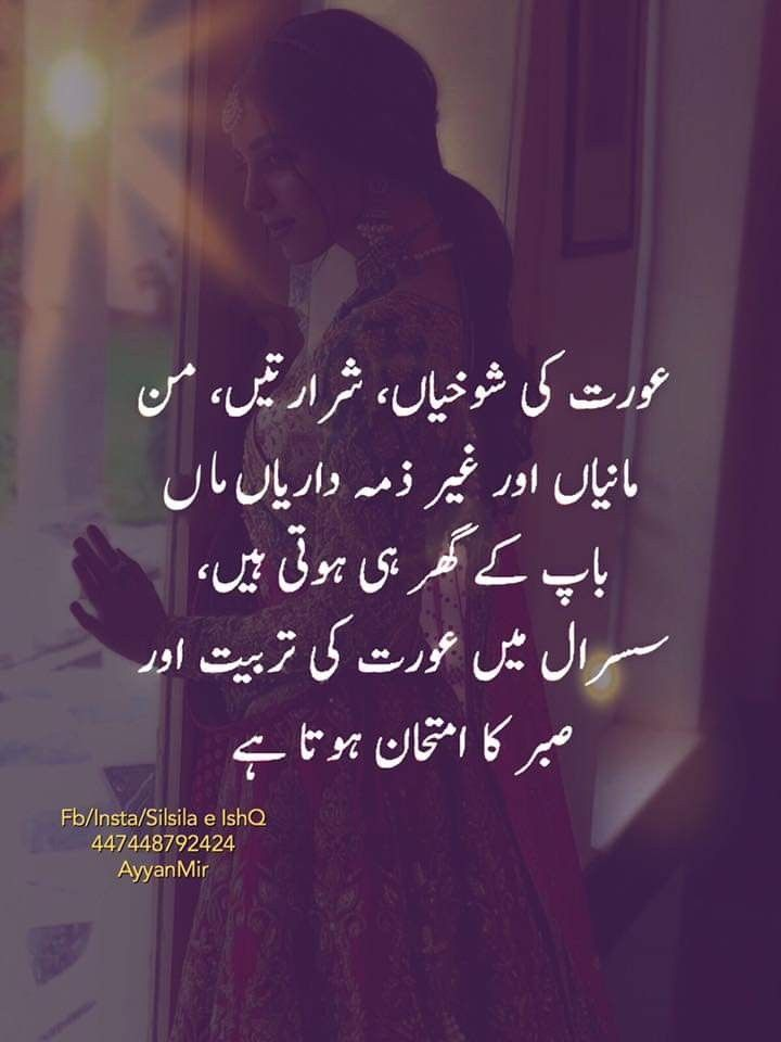 Bakhtawerbokhari Urdu Words Married Life Quotes Life Quotes