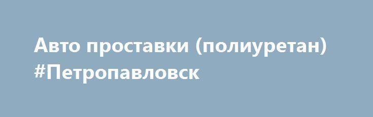 Авто проставки (полиуретан) #Петропавловск http://www.pogruzimvse.ru/doska210/?adv_id=206 Вкладыши опор стоек амортизаторов (проставки) применяют для увеличения клиренса (дорожного просвета) автомобиля - решают проблему низкой посадки авто. Они устанавливаются между стойкой (или пружиной) и кузовом автомобиля. Увеличение клиренса на 20-30 мм. Абсолютно не влияет на работу подвески и управляемость. Для внедорожников имеются комплекты проставок от 30 до 50мм   Изготовляем проставки для…
