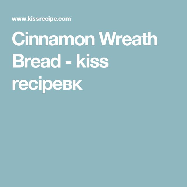 Cinnamon Wreath Bread - kiss recipeвк