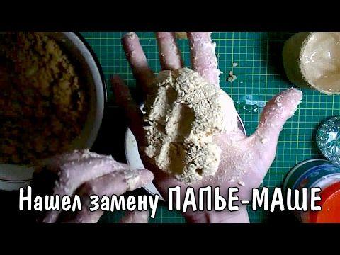 Изготавливаем замену папье-маше: видео мастер-класс - Ярмарка Мастеров - ручная работа, handmade