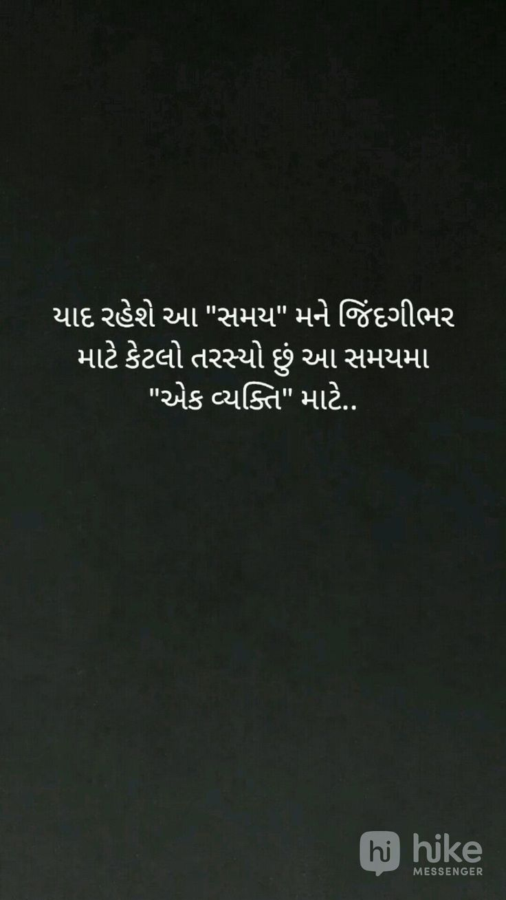 Gujarati Quotes Thoughts Dear Diary Ideas