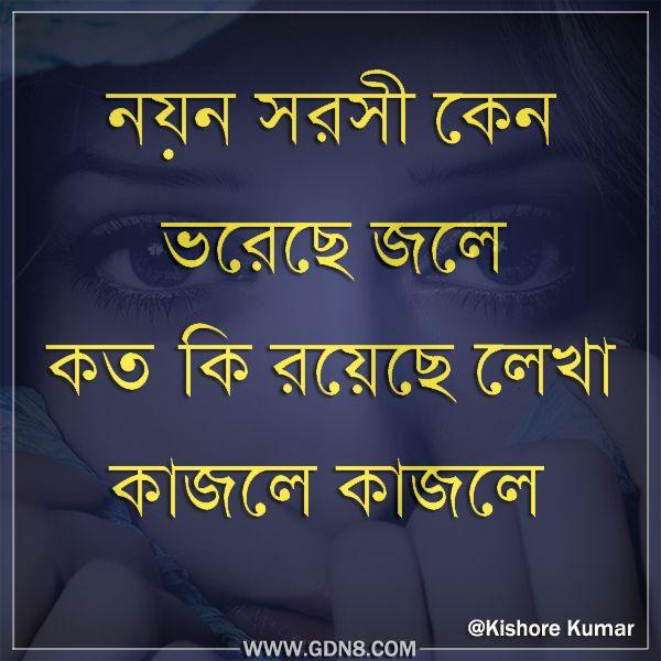 Noyono Sorosi Keno Lyrics by Kishore Kumar  Nayano Sarasi