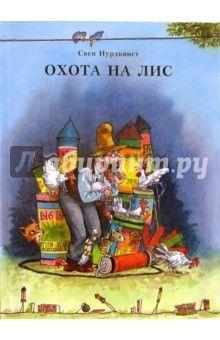 Свен Нурдквист - Охота на лис обложка книги