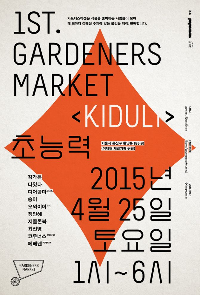1st. Gardeners Market - 김가든
