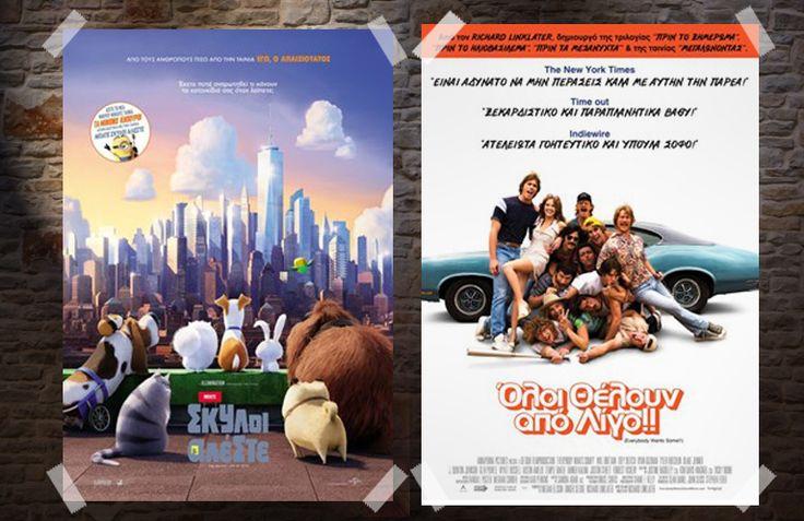 Οι ταινίες που θα δούμε στις αίθουσες από την Πέμπτη 1/8. ΜΠΑΤΕ ΣΚΥΛΟΙ ΑΛΕΣΤΕ…