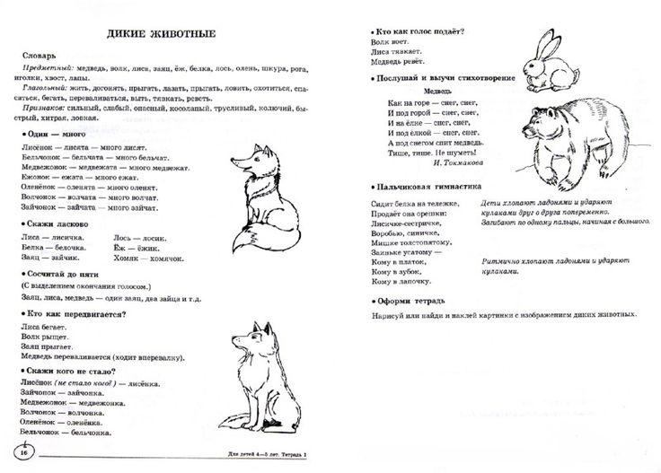 логопедические упражнения для детей 4-5 лет видео занятия книги купить