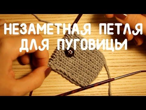 Петля для пуговицы спицами на резинке 1х1 - YouTube