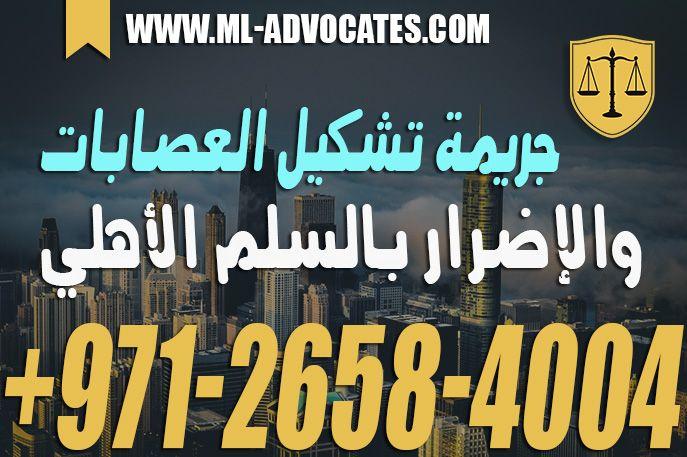 جريمة تشكيل العصابات والإضرار بالسلم الأهلي دولة الامارات العربية Tech Company Logos Company Logo Dubai