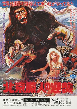Goliathon (The Mighty Peking Man)
