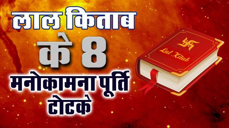 Chamatkari Lal Kitab Ke Totke