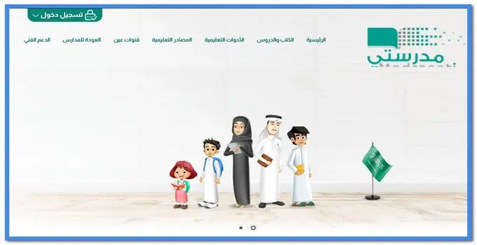 شبكة الروميساء التعليمية رابط وطريقة التسجيل فى منصة مدرستي للتعليم عن بعد Islam For Kids Blog Blog Posts