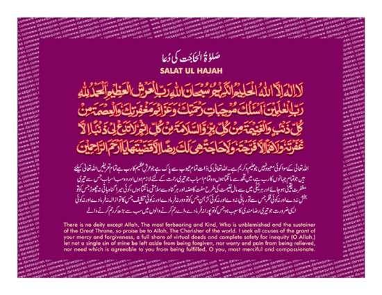 Salat-ul-Hajah