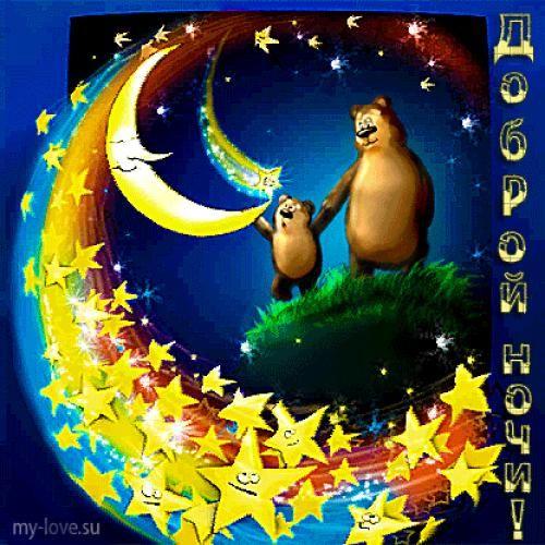 Радуга открыток картинки доброй ночи