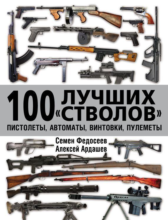100 лучших «стволов»: пистолеты, автоматы, винтовки, пулеметы #чтение, #детскиекниги, #любовныйроман, #юмор, #компьютеры, #приключения, #путешествия