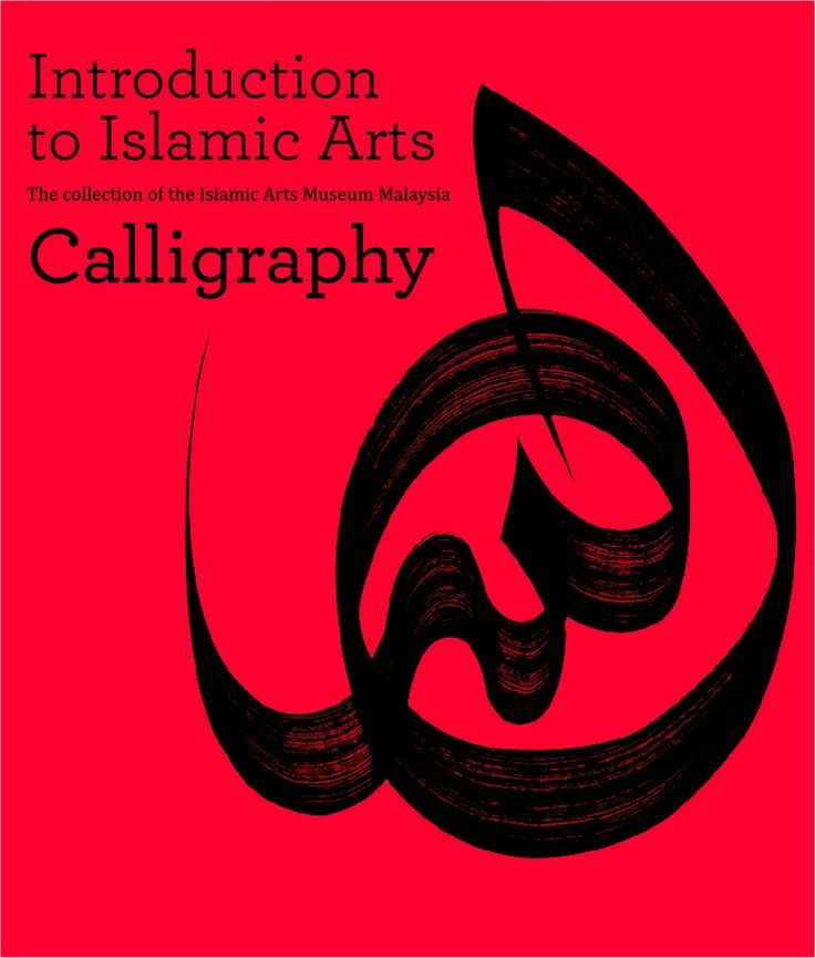 Introduction to Islamic Arts : Calligraphy : the collection of the Islamic Arts Museum Malaysia / Heba Nayel Barakat https://cataleg.ub.edu/record=b2205152~S1*cat Presents in four sections some of the most important historical developments, artistic trends as well as selected masterpieces produced within the Islamic world, that took place within a span of 1000 years, covering a vast geographical area from the Iberian Peninsula to Southeast Asia and China