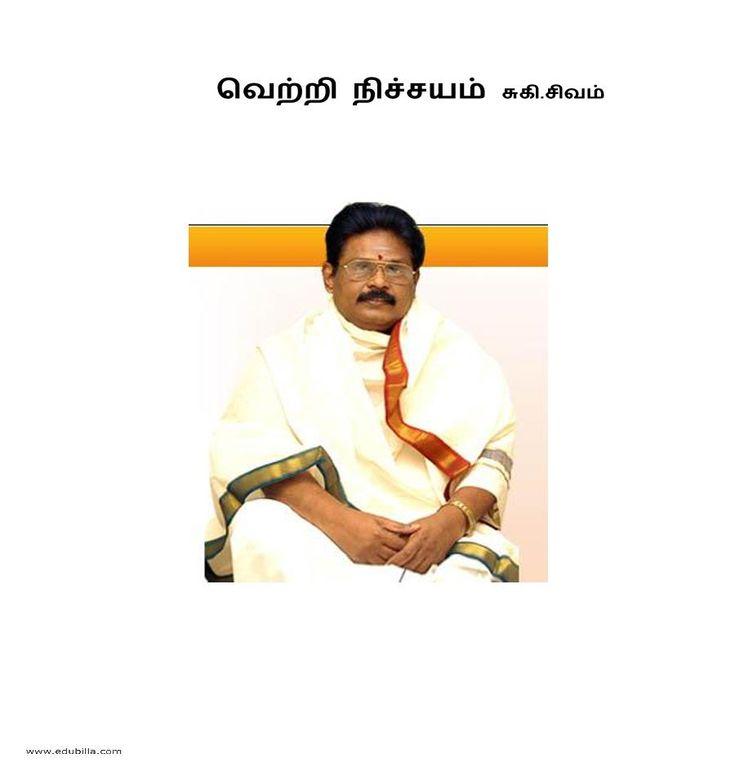 #vetri_nichayam #tamil_inspirational_books online, சு.கி சிவம் #வெற்றி_நிச்சயம்,  #edubilla #onbooks