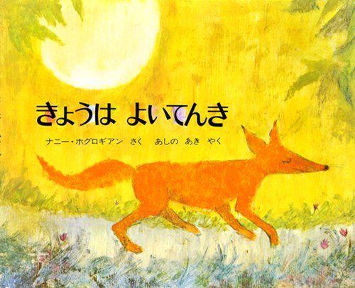 Amazon.co.jp: きょうはよいてんき: ナニー ホグロギアン, Nonny Hogrogian, あしの あき: 本