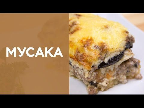 Мусака из баклажанов и помидоров - рецепт с фото на Повар.ру