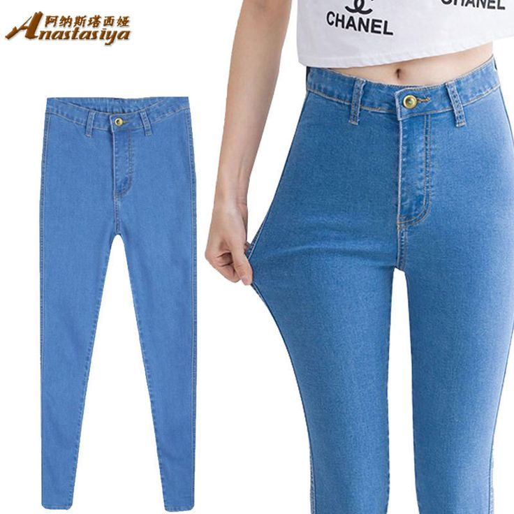 2015 New high Elastic Slim Denim Pencil Jeans Long Women Jeans 7 Sizes Pencil Pants Trousers Skinny high waist jeans Woman  #purse #beautiful #outfitoftheday #stylish #style #fashion #cute #jewelry #model #hair #makeup #jennifiers #beauty #outfit #styles