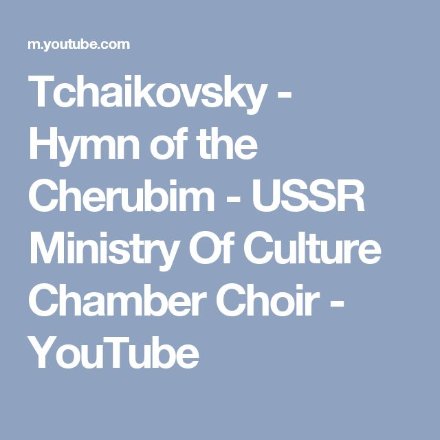 Tchaikovsky - Hymn of the Cherubim - USSR Ministry Of Culture Chamber Choir - YouTube