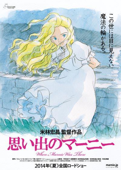 邦題:思い出のマーニー 製作年:2014年 製作国:日本 日本公開:2014年7月19日
