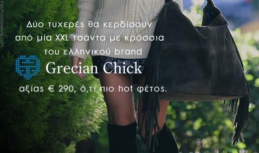 Δύο τυχερές θα κερδίσουν από μία XXL τσάντα με κρόσσια του ελληνικού brand Grecian Chick, αξίας € 290, ό,τι πιο hot φέτος.