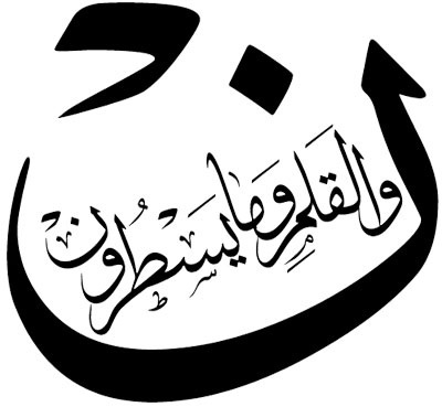 'Nun. By the pen by which they write.' #Arabic #Calligraphy #Design