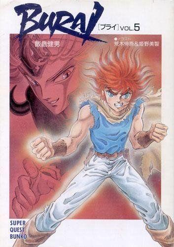 Burai - Classic Game