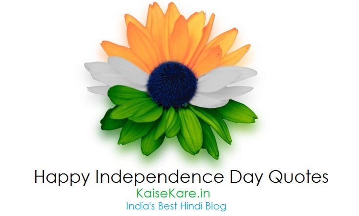 Independence Day India Quotes -15 August – WhatsApp Status