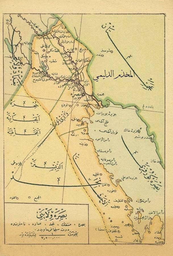 من الارشيف العثماني وثيقة خاصة بخريطة ولاية البصرة وتوابعها وهذه