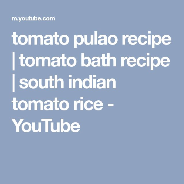 tomato pulao recipe | tomato bath recipe | south indian tomato rice - YouTube