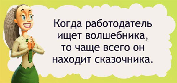 Коллеги, наша сфера деятельности подразумевает большое количество так называемого «внутряка»! Юмор на тему работы! :).   #юмор #анекдот #смех #работа #вакансия #соискатель #кандидат #HR http://bashwork.ru/news/yumor-na-temu-raboty