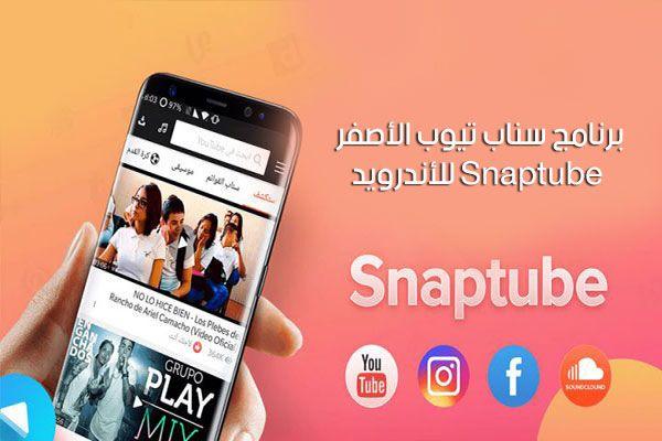 تحميل Snaptube أحدث اصدار للموبايل Social Media Marketing Services Facebook Marketing Digital Marketing