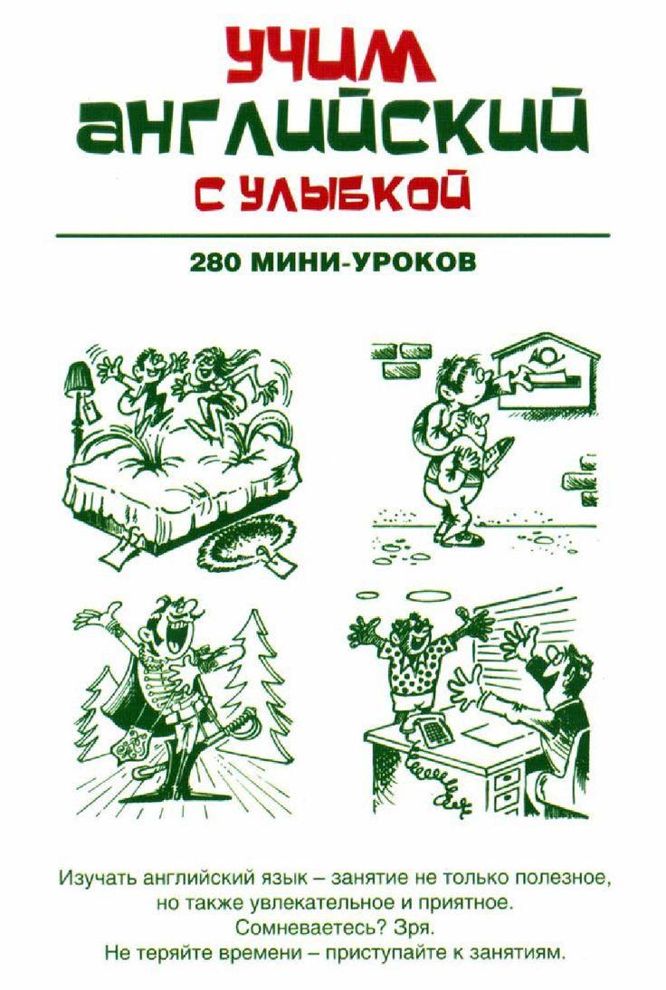 Учим английский с улыбкой, 280 мини уроков, ганина н а , 2013 by Игорь Сушко - issuu