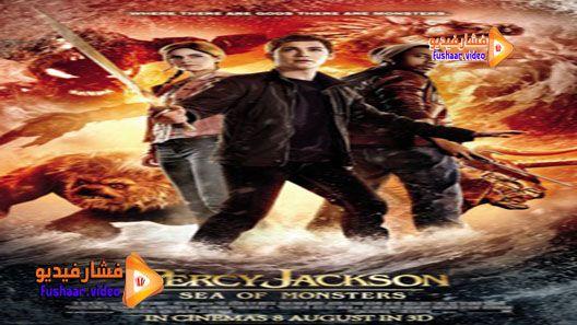 مشاهدة فيلم Percy Jackson Sea Of Monsters 2013 مترجم In 2020 Sea Of Monsters Percy Jackson Movie Percy Jackson