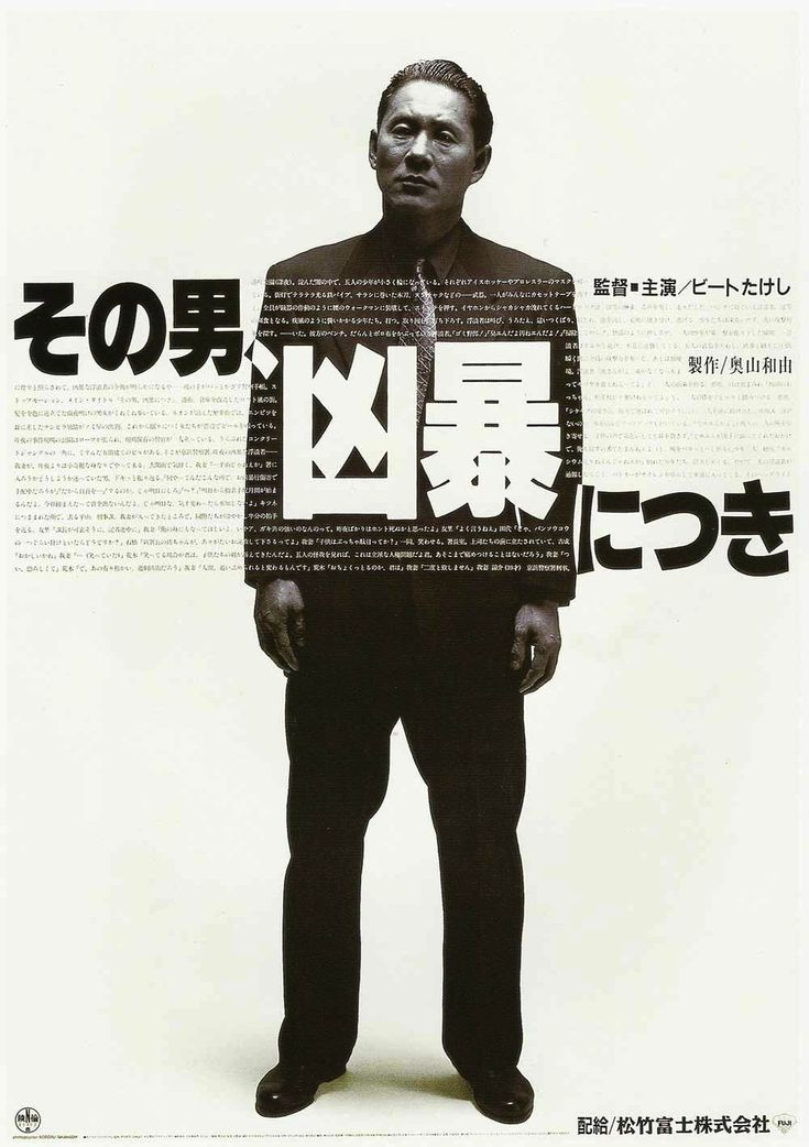 :: Violent Cop, Takeshi Kitano :: 元漫才師。今先生と呼ばれている。
