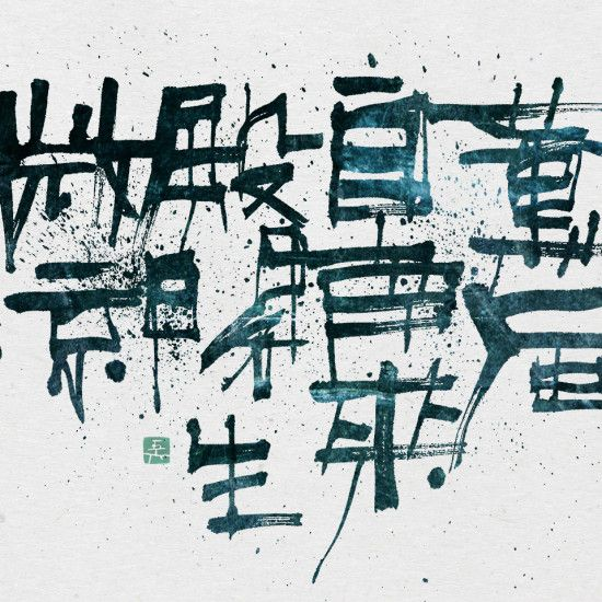 薫風自南來殿閣生微涼 禅書 書道作品 zen zenwords calligraphy
