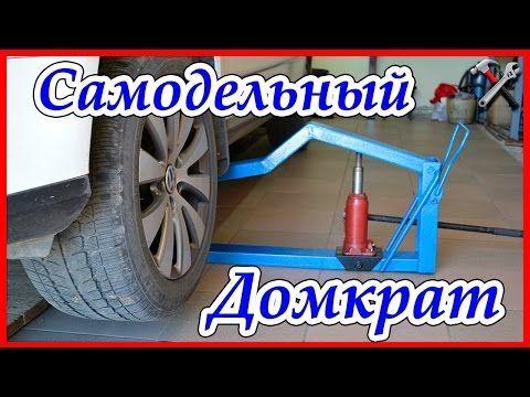 Самодельные приспособления для гаража , ПОДКАТНОЙ ДОМКРАТ - YouTube