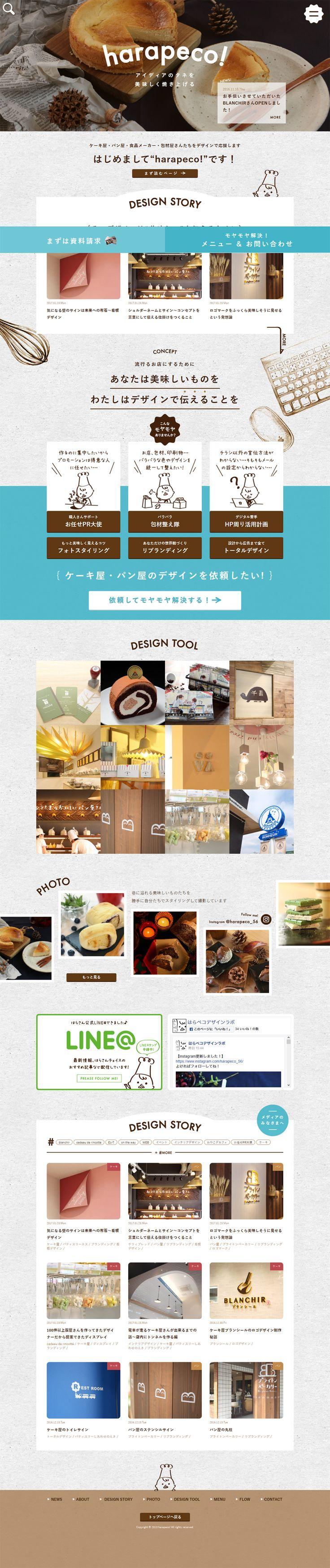 harapeco!【サービス関連】のLPデザイン。WEBデザイナーさん必見!ランディングページのデザイン参考に(ナチュラル系)